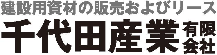 千代田産業有限会社